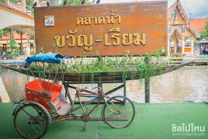 ตลาดน้ำ