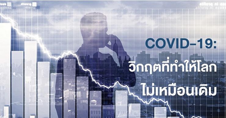 วิกฤติสถานการณ์โควิด 19 จากปีที่แล้วมีธุรกิจกว่าห้าหมื่นธุรกิจที่ต้องหยุดตัวลง