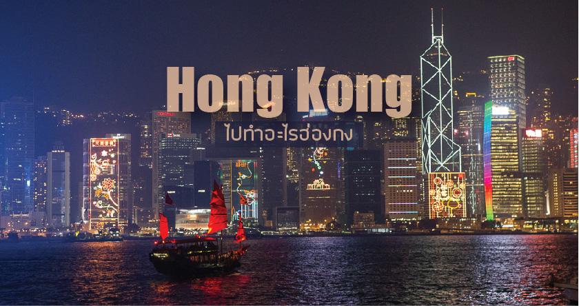 ฮ่องกง เป็นเมืองท่าและศูนย์กลางเศรษฐกิจที่สำคัญของเอเชีย