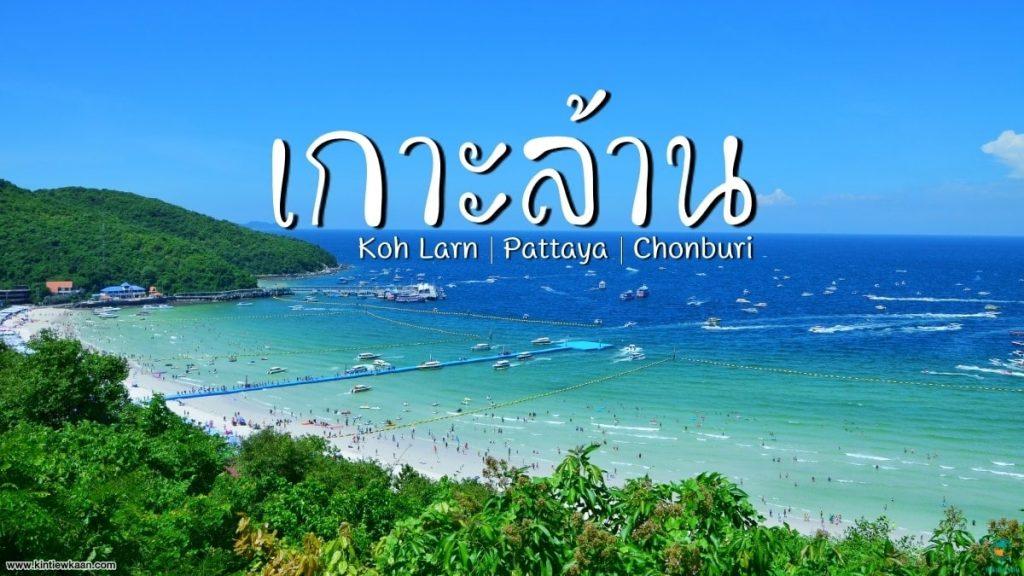 เกาะล้าน เป็นสถานที่เที่ยวในพัทยาอยู่ในหมู่เกาะที่ต้องนั่งเรือ